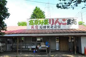 石田観光農園