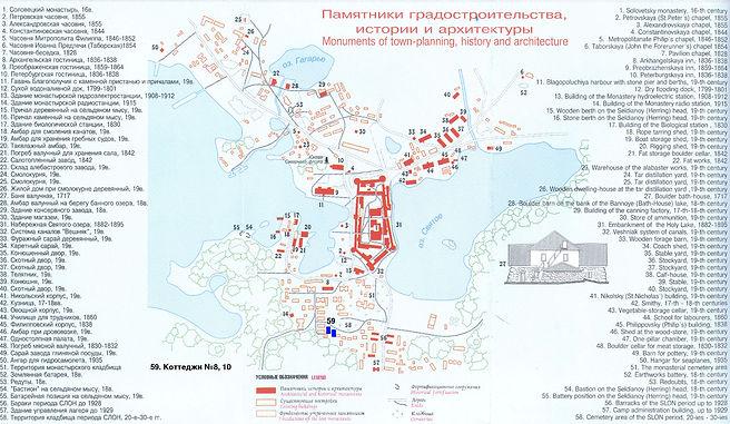 Памятники архитектуры острова Соловки.jpg