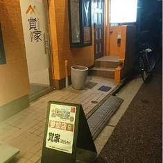 覚家(あきんちゃ)