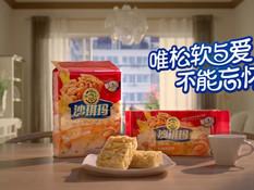 TVC/CF - Hsu Fu Chi