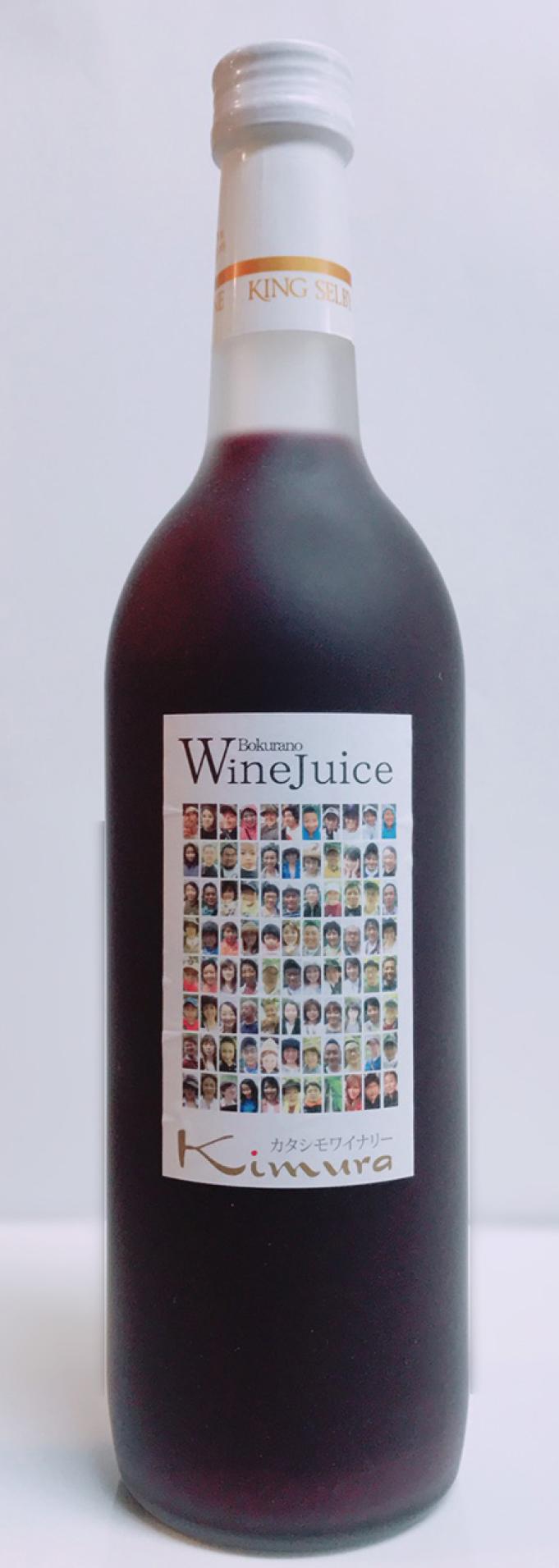 ぼくらのワインジュース赤