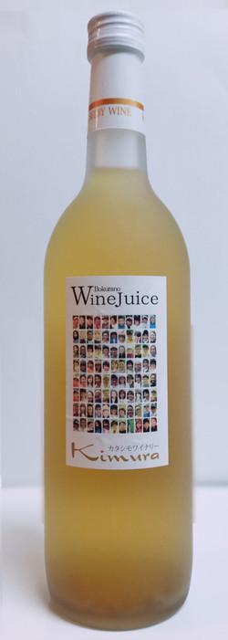 ぼくらのワインジュース白