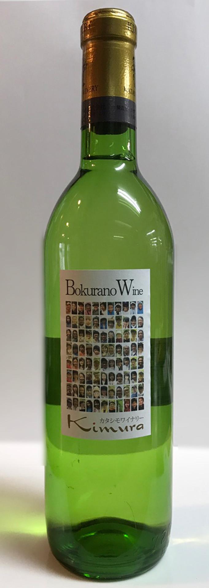 ぼくらのワイン(白)