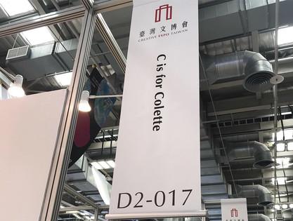 Creative Expo Taiwan 2019