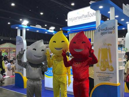 'น้องน้ำเหลือง & น้องเม็ดเลือด & น้องอิมมูน'  งานมหกรรมสมุนไพรแห่งชาติ ครั้งที่ 15