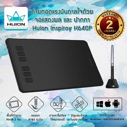 ็Huion Inspiroy H640P