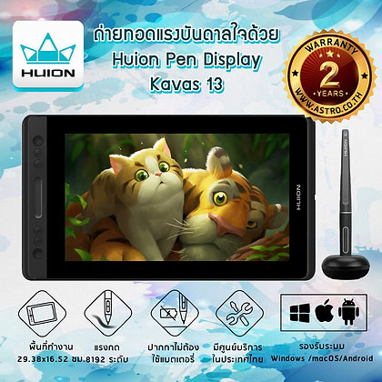 Huion Pen Dipslay Kamvas 13