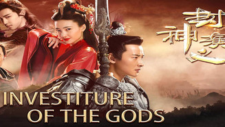 Investiture Of The Gods