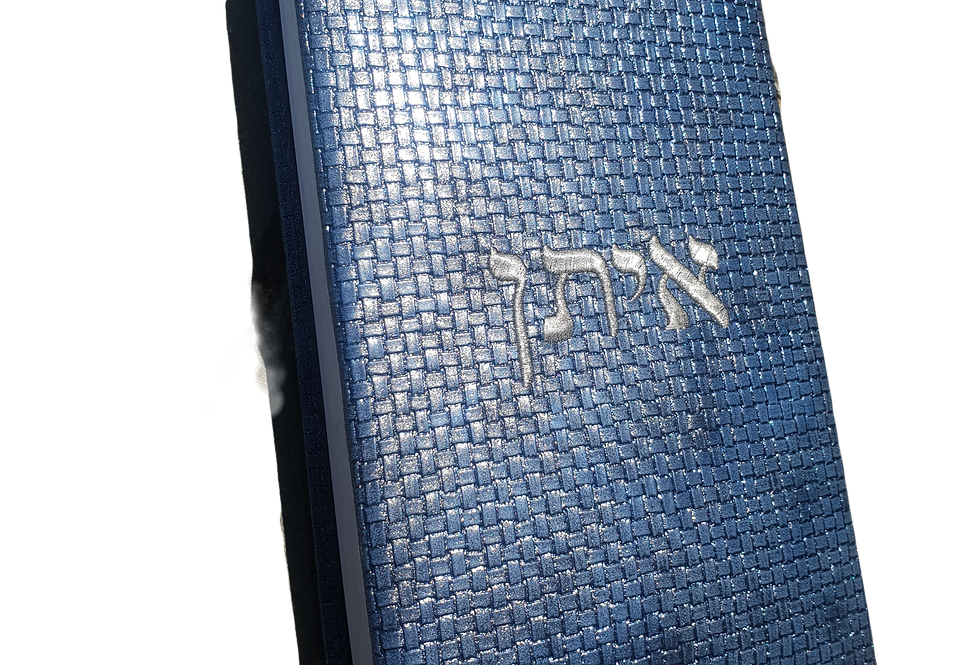 Designed Prayer Book - Eitan