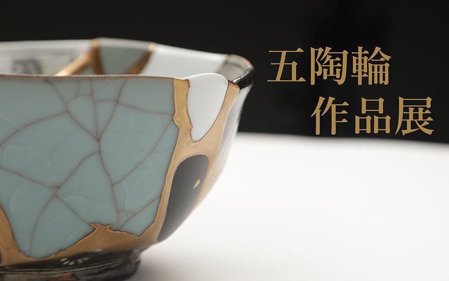 熊本県伝統工芸館WebPR.jpg