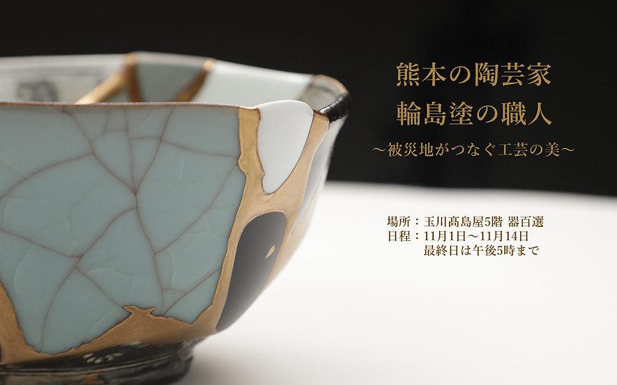 髙島屋WebPR.jpg