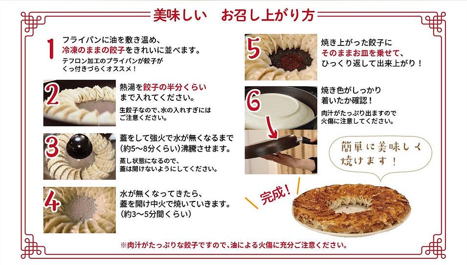 恵比寿和顔の焼き餃子.jpg