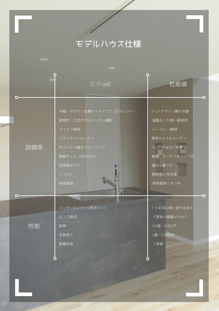 モデルハウス仕様.jpg