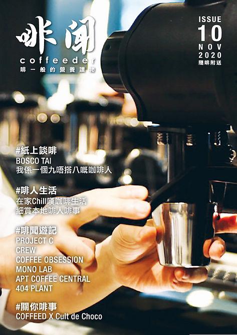 COFFEEDER_ISSUE10_OP-03.jpg