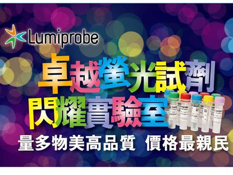 Lumiprobe life science solutions