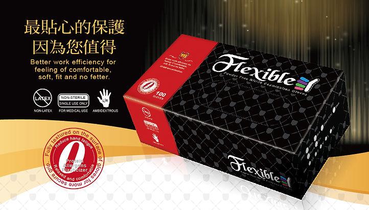 FlexibleNBR-01.jpg