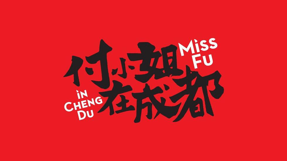 Miss Fu in Chengdu 1