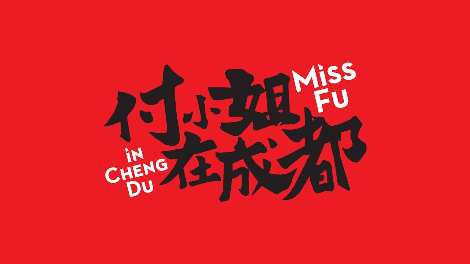 Miss Fu in Chengdu 2