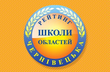 Три навчальні заклади Новоселицької ОТГ увійшли в 20-ку кращих в області за підсумками ЗНО