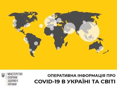 В Україні зафіксовано 41 випадок коронавірусної хвороби