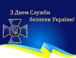 Шановні працівники та ветерани СБУ!