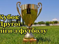 Результати 1/8 фіналу Кубку Другої ліги (матчі-відповіді)