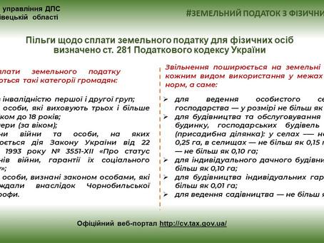 ДПС Буковини роз'яснює: земельний податок з фізичних осіб – сплата, пільги, звільнення від сплати