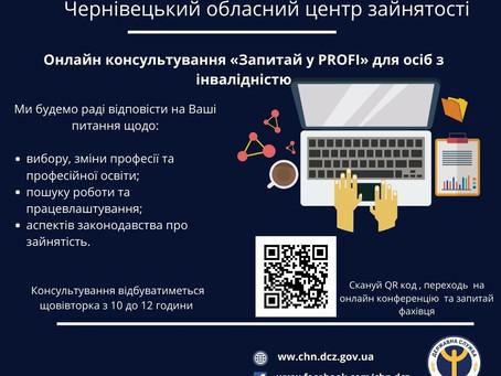 Чернівецький обласний центр зайнятості запроваджує онлайн консультування «Запитай у PROFI» для осіб