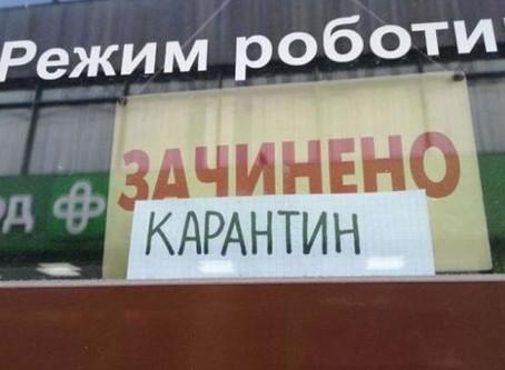 Карантин у Чернівецькій області продовжили на місяць