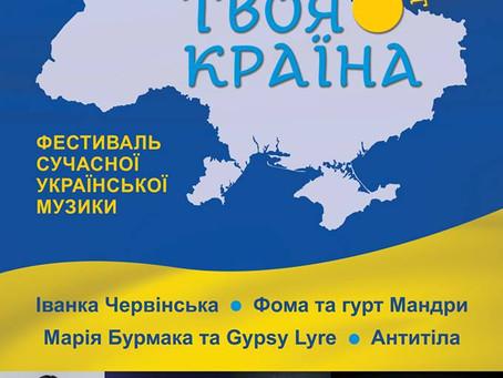 У Новоселиці пройде Фестиваль української музики «Твоя Країна fest»