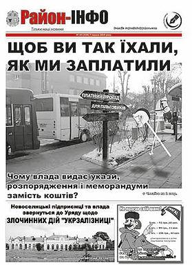 """Завтра в газеті """"Район-Інфо"""""""