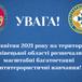 На Буковині розпочалися антитерористичні навчання СБУ