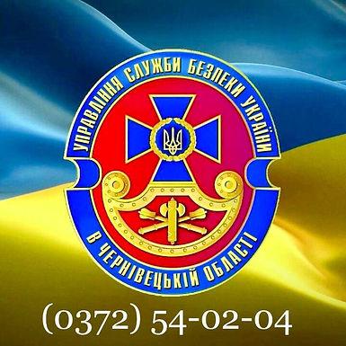 СБУ закликає мешканців та гостей Буковини бути пильними