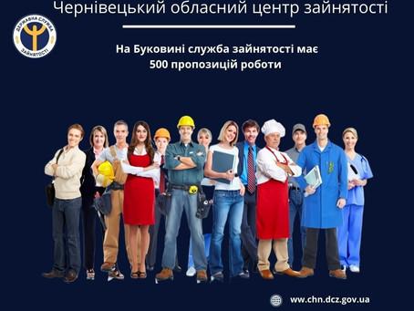 На Буковині служба зайнятості має майже 500 пропозицій роботи: яку  зарплату пропонують роботодавці