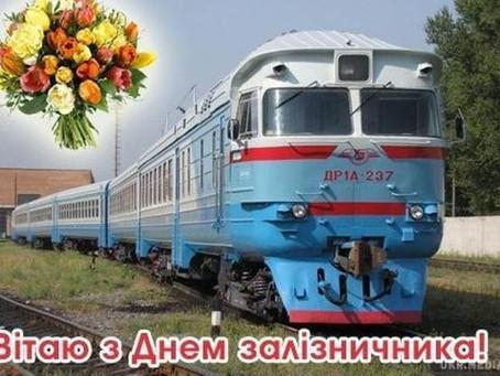 Шановні залізничники та ветерани залізничного транспорту!