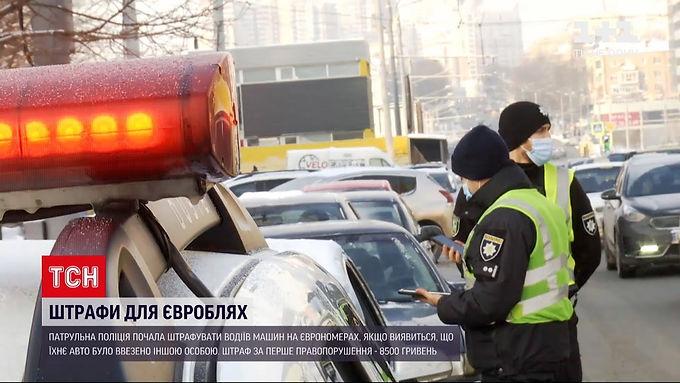 """В Україні почали штрафувати водіїв авто """"на єврономерах"""""""