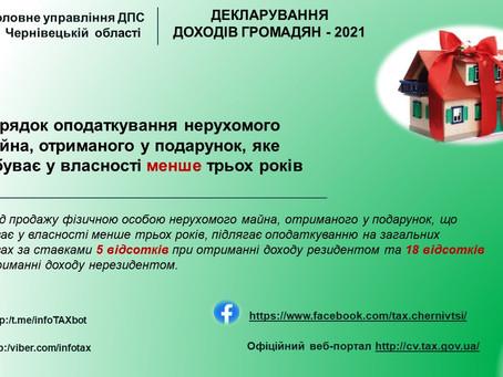 Кампанія декларування – 2021: порядок оподаткування нерухомого майна