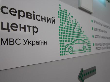 Сьогодні у Новоселиці відкрили оновлений територіальний сервісний центр МВС