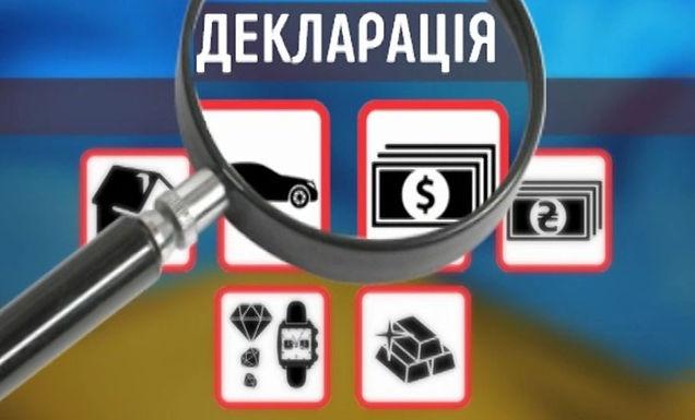 Українцям пропонують добровільно задекларувати свої доходи і майно