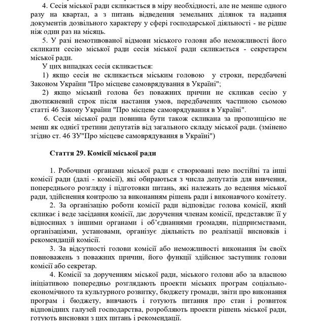 Статут Новоселицької міської ради (1)_pa