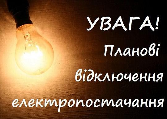 Новоселицький РЕМ повідомляє про планові відключення світла