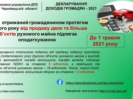 Дохід, отриманий громадянином протягом звітного року від продажу двох та більше об'єктів рухомого ма