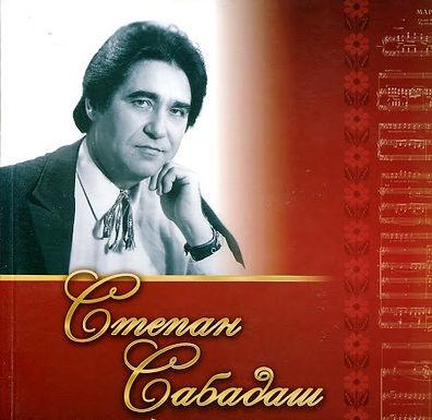 Спадок Степана Сабадаша: румунське коріння українського композитора