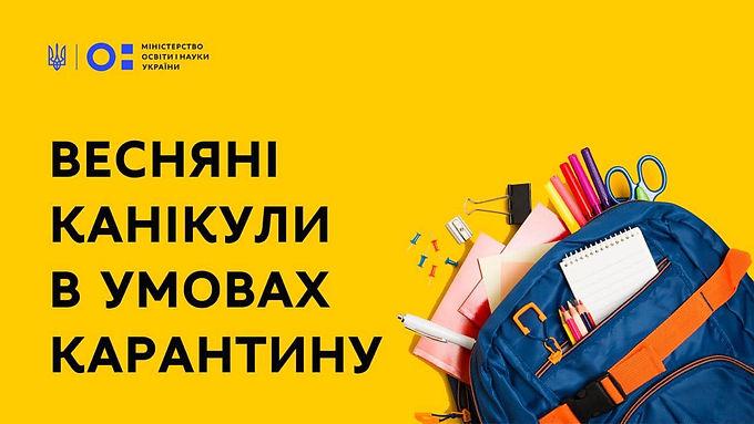 У Новоселицькій громаді канікули перенесли