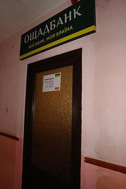 У Магальській громаді закрили останнє відділення банку