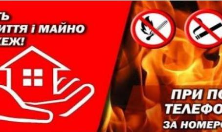 Виконання правил пожежної та власної безпеки зможе зберегти ваше життя