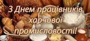 Шановні працівники харчової промисловості!