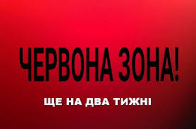 """""""Червона"""" зона на Новоселиччині. Які обмеження введено."""