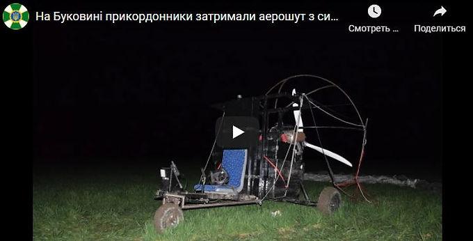 Біля Динівців виявили літальний апарат з цигарками. Пілот втік.