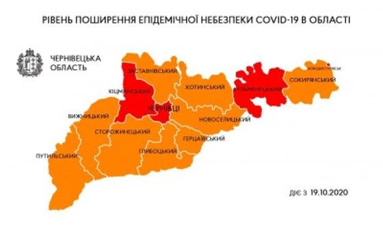Новоселицький район залишається в «помаранчевій» зоні